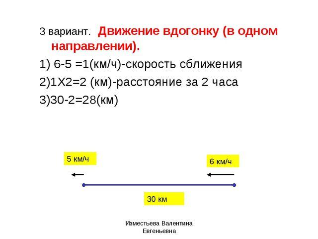 3 вариант. Движение вдогонку (в одном направлении). 1) 6-5 =1(км/ч)-скорость...