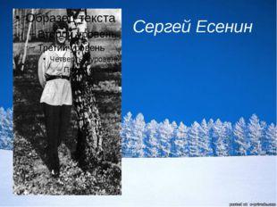 Cергей Есенин