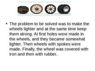 The problem to be solved was to make the wheels lighter and at the same time