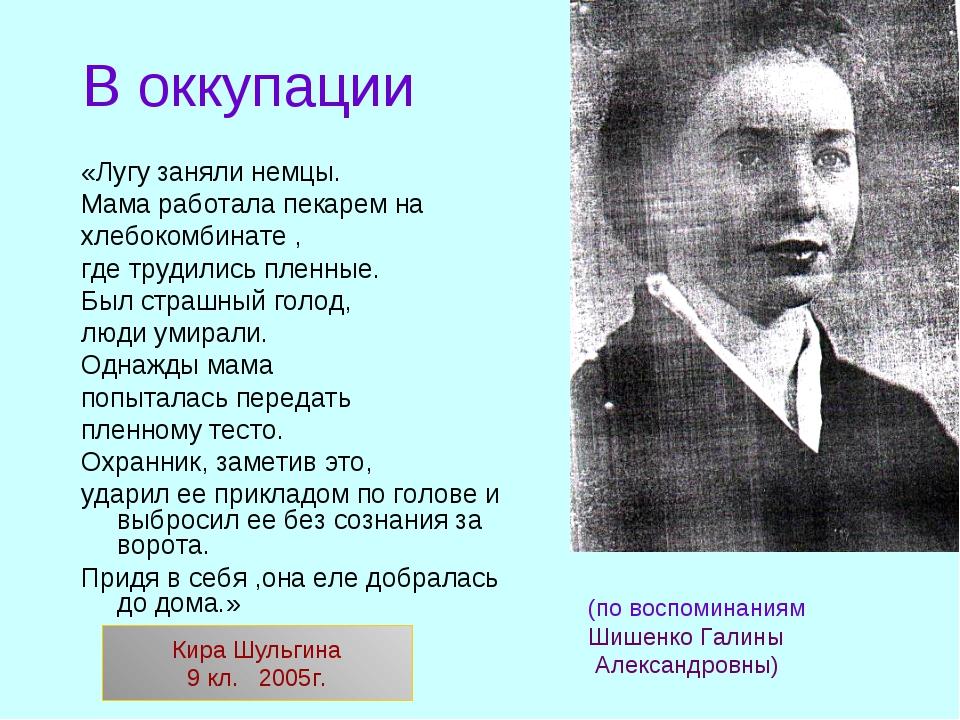 В оккупации «Лугу заняли немцы. Мама работала пекарем на хлебокомбинате , где...