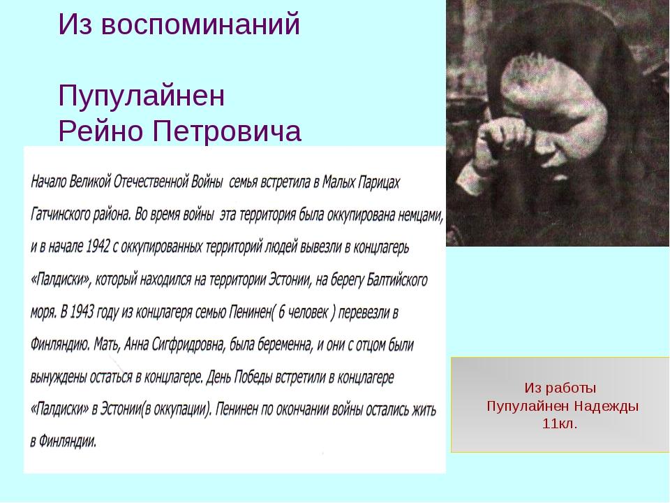 Из воспоминаний Пупулайнен Рейно Петровича Из работы Пупулайнен Надежды 11кл.