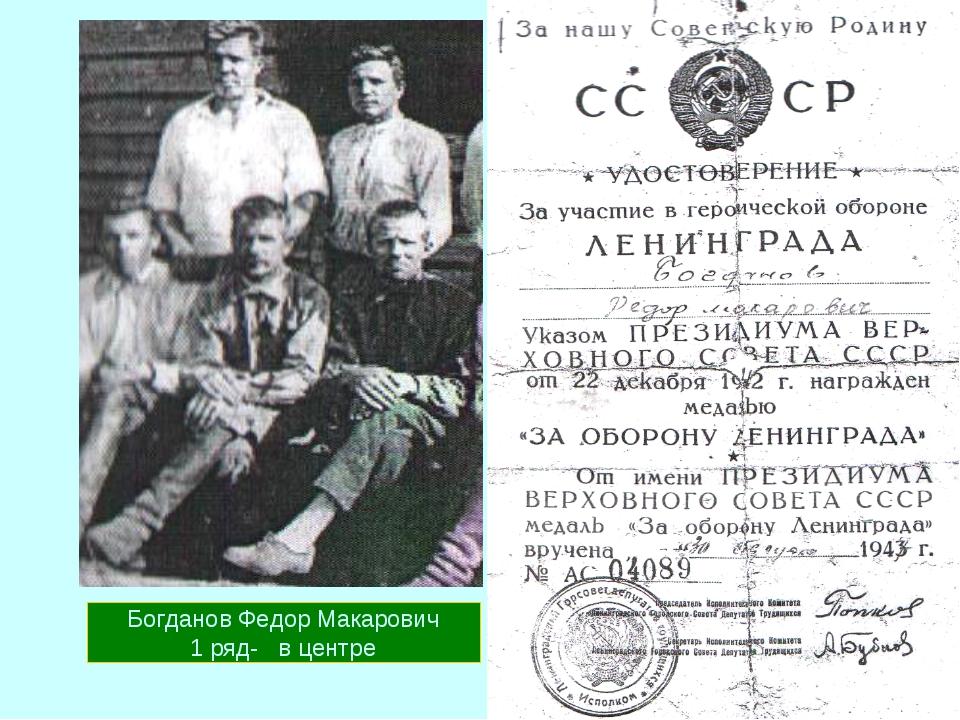 Богданов Федор Макарович 1 ряд- в центре