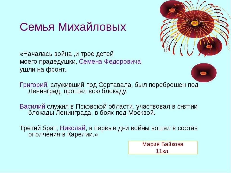 Семья Михайловых «Началась война ,и трое детей моего прадедушки, Семена Федор...