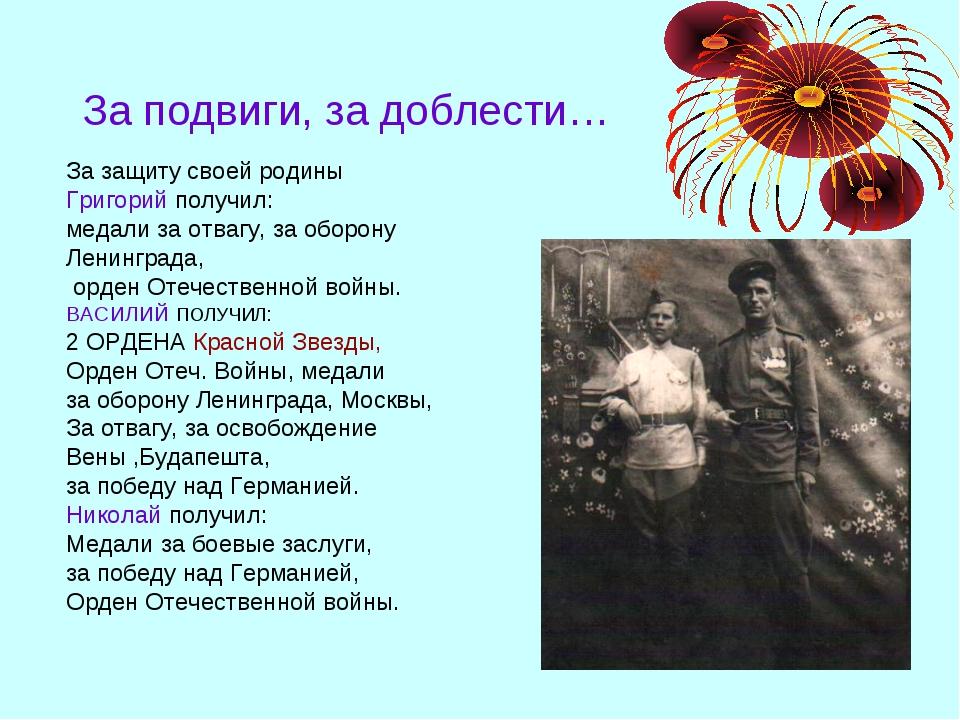 За подвиги, за доблести… За защиту своей родины Григорий получил: медали за о...