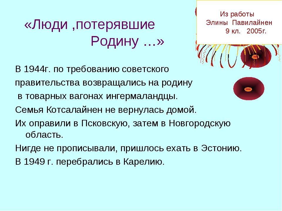 «Люди ,потерявшие Родину …» В 1944г. по требованию советского правительства в...