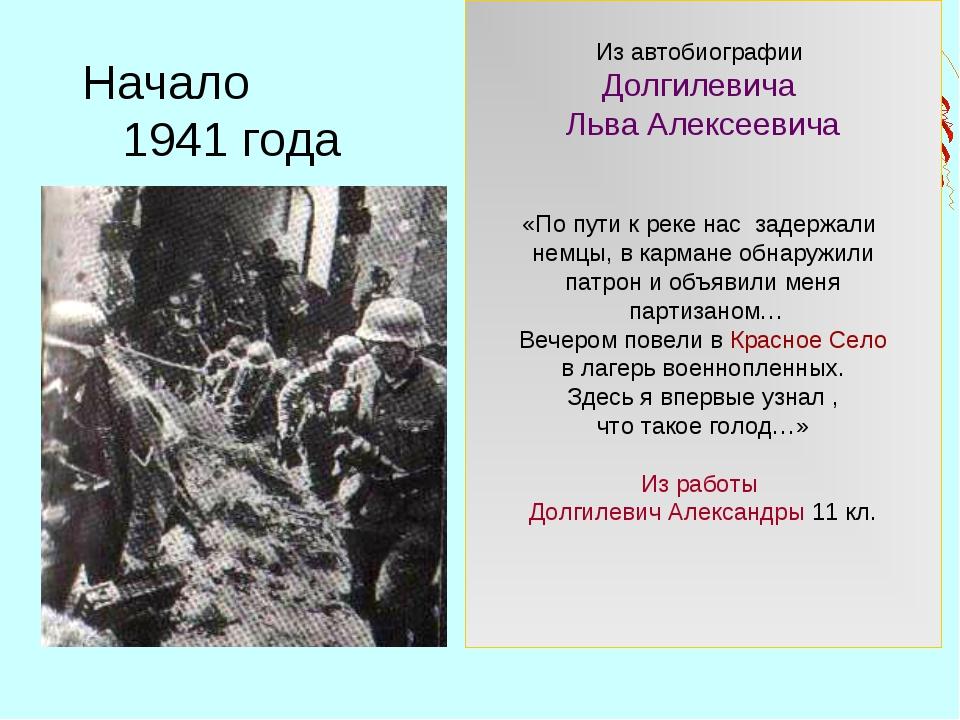 Начало 1941 года Из автобиографии Долгилевича Льва Алексеевича «По пути к рек...