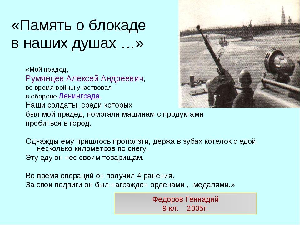 «Память о блокаде в наших душах …» «Мой прадед, Румянцев Алексей Андреевич, в...