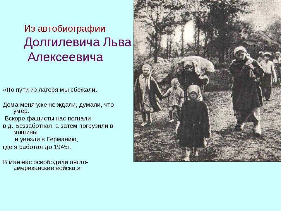 Из автобиографии Долгилевича Льва Алексеевича «По пути из лагеря мы сбежали....