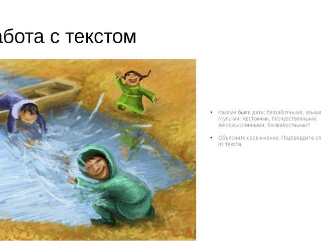 Работа с текстом Какими были дети: беззаботными, злыми, глупыми, жестокими, б...