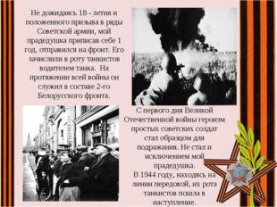 Не дожидаясь 18 - летия и положенного призыва в ряды Советской армии, мой пра