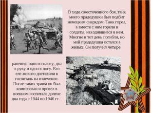 В ходе ожесточенного боя, танк моего прадедушки был подбит немецким снарядом.