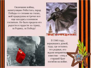 Окончание войны, капитуляцию Рейхстага, парад Победы со слезами на глазах, мо