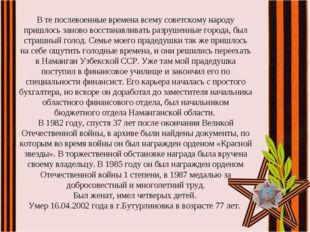 В те послевоенные времена всему советскому народу пришлось заново восстанавли