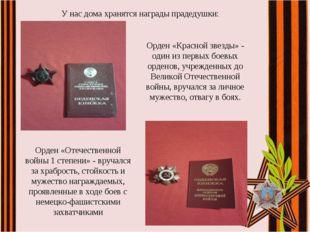 У нас дома хранятся награды прадедушки: Орден «Красной звезды» - один из перв