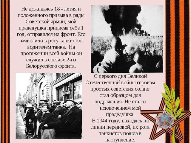 Не дожидаясь 18 - летия и положенного призыва в ряды Советской армии, мой пра...