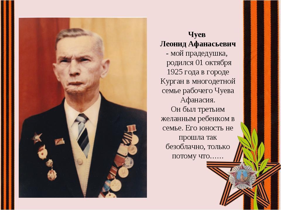 Чуев Леонид Афанасьевич - мой прадедушка, родился 01 октября 1925 года в гор...