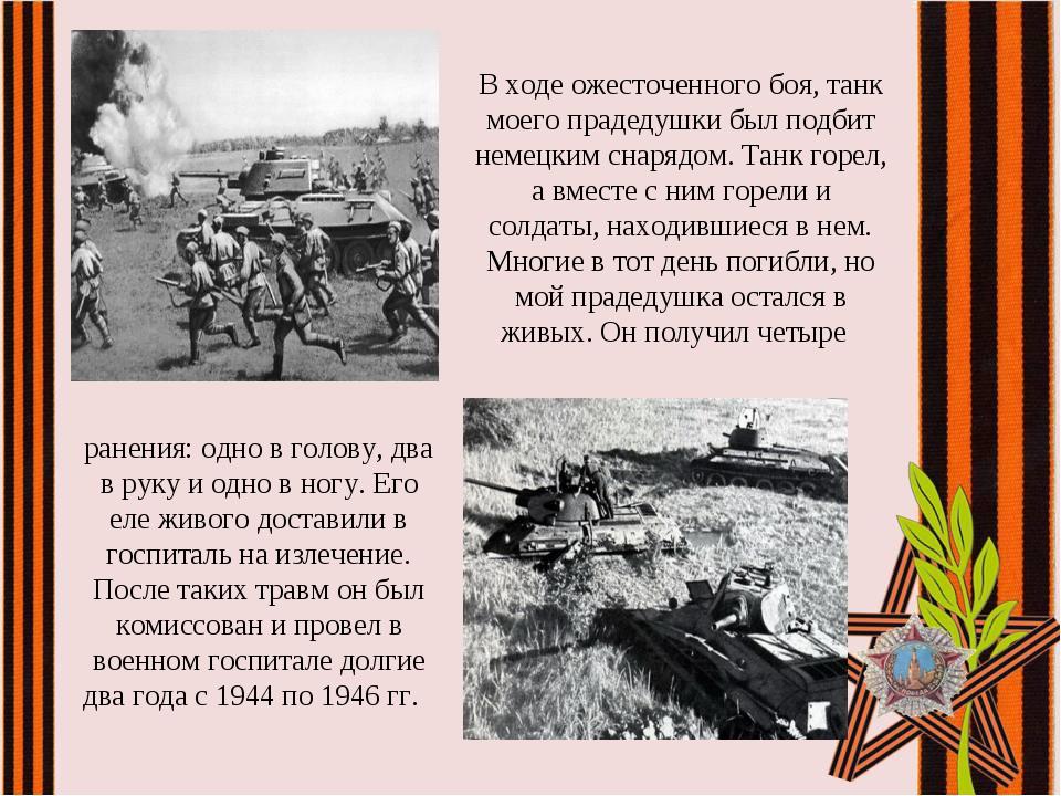 В ходе ожесточенного боя, танк моего прадедушки был подбит немецким снарядом....