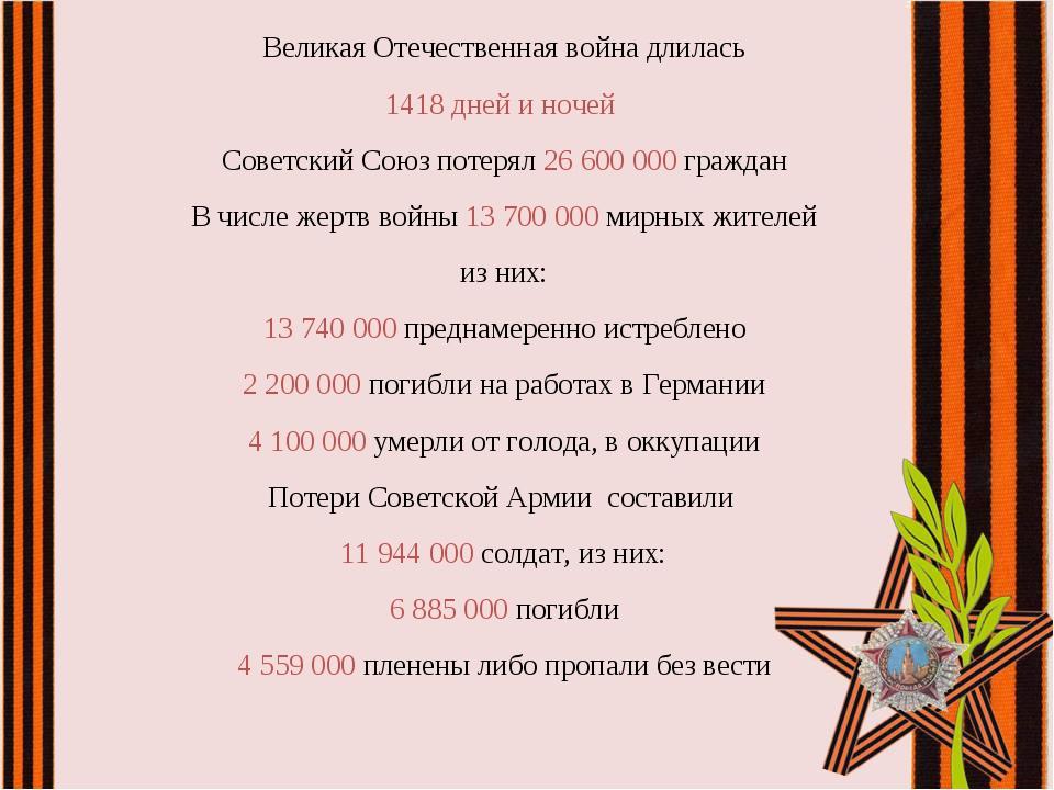 Великая Отечественная война длилась 1418 дней и ночей Советский Союз потерял...