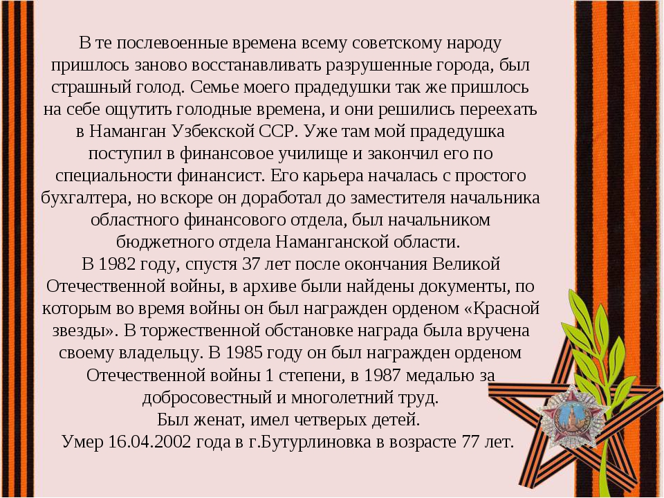 В те послевоенные времена всему советскому народу пришлось заново восстанавли...