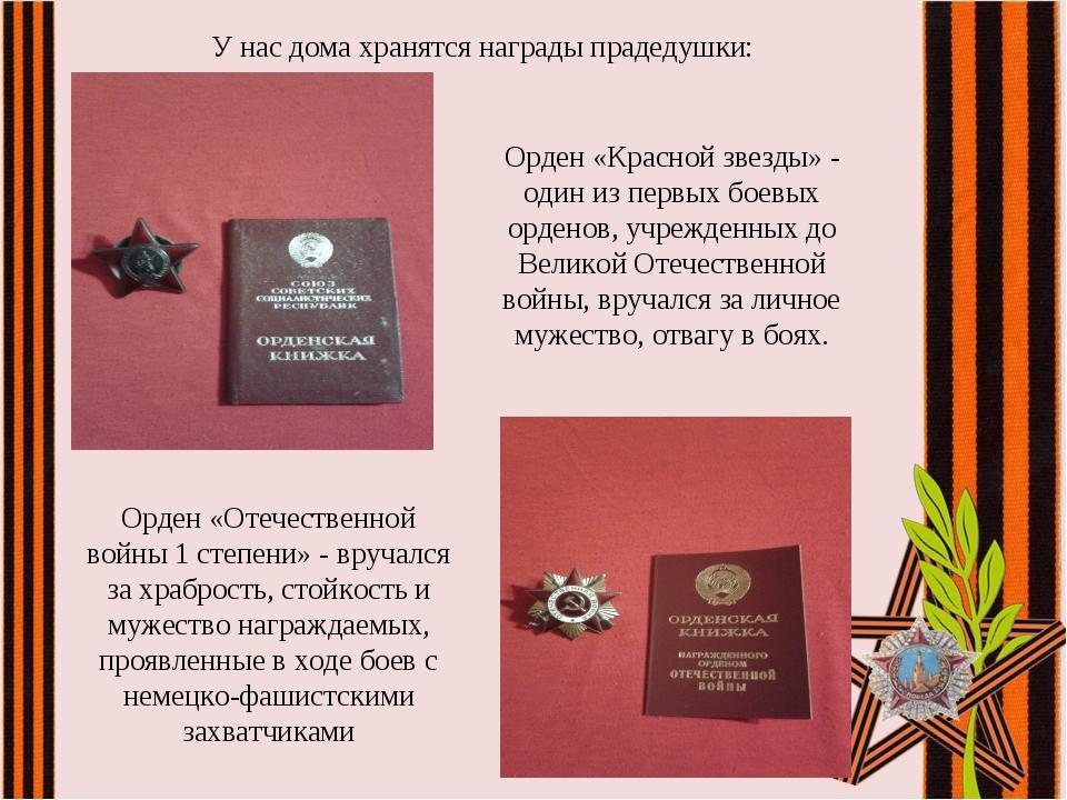 У нас дома хранятся награды прадедушки: Орден «Красной звезды» - один из перв...