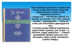 При переводе оригинала с бурятского языка на русский многие средства образной