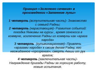 1 четверть (вступительная часть)- Знакомство с семьей Радны; 2 четверть (нара