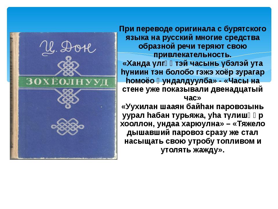При переводе оригинала с бурятского языка на русский многие средства образной...