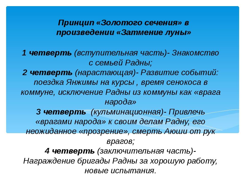 1 четверть (вступительная часть)- Знакомство с семьей Радны; 2 четверть (нара...