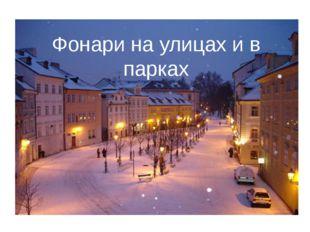 Фонари на улицах и в парках