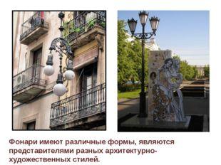 Фонари имеют различные формы, являются представителями разных архитектурно-ху