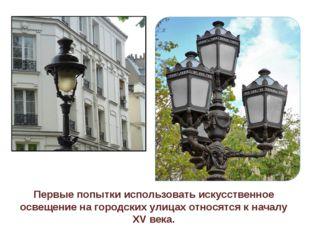 Первые попытки использовать искусственное освещение на городских улицах относ