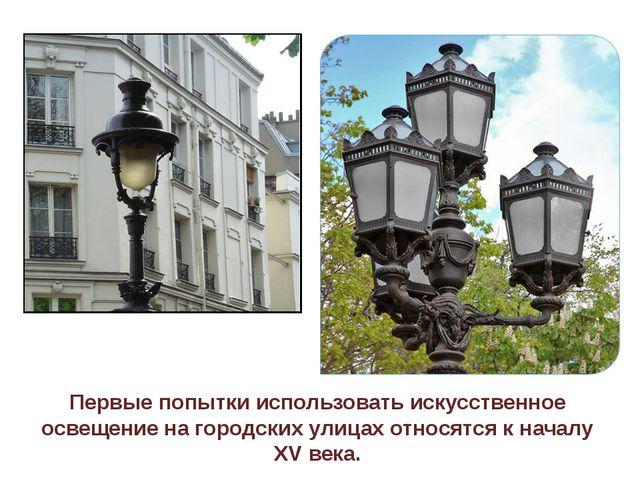 Первые попытки использовать искусственное освещение на городских улицах относ...