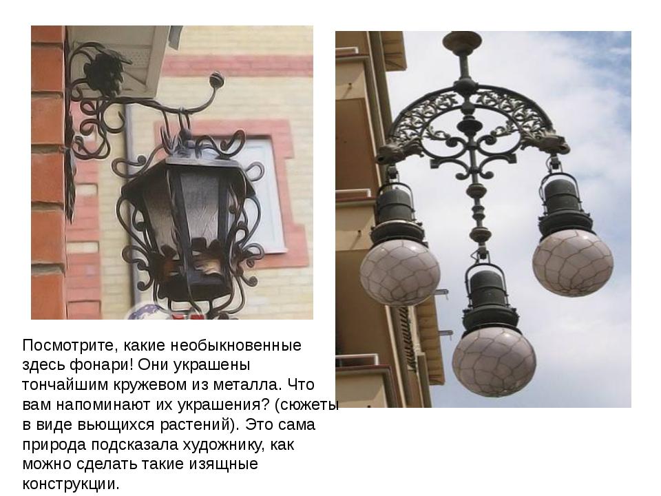Посмотрите, какие необыкновенные здесь фонари! Они украшены тончайшим кружево...