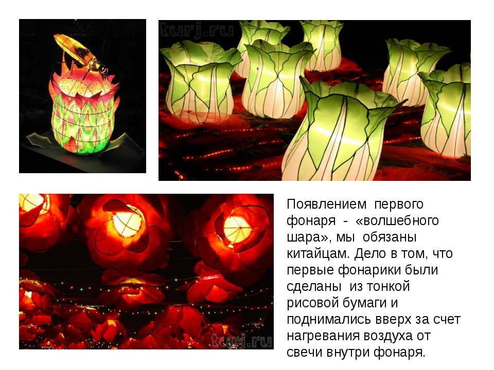 Появлением первого фонаря - «волшебного шара», мы обязаны китайцам. Дело в то...