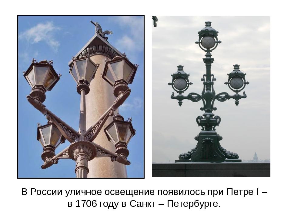 В России уличное освещение появилось при Петре I – в 1706 году в Санкт – Пете...