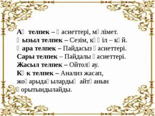 Ақ телпек – Қасиеттері, мәлімет. Қызыл телпек – Сезім, көңіл – күй. Қара тел