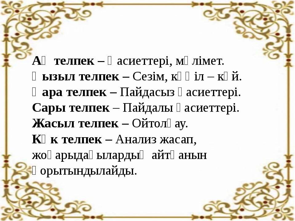 Ақ телпек – Қасиеттері, мәлімет. Қызыл телпек – Сезім, көңіл – күй. Қара тел...