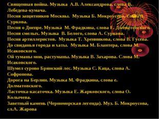 Священная война. Музыка А.В. Александрова, слова В. Лебедева-кумача. Песня з