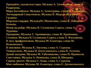 Прощайте, скалистые горы. Музыка А. Хачатуряна, слова Я. Родионова. Море Балт
