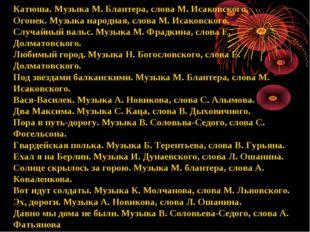 Катюша. Музыка М. Блантера, слова М. Исаковского. Огонек. Музыка народная, сл