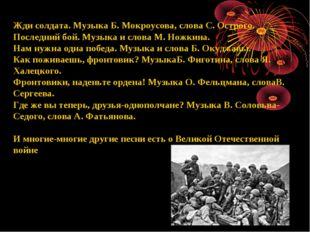 Жди солдата. Музыка Б. Мокроусова, слова С. Острого. Последний бой. Музыка и