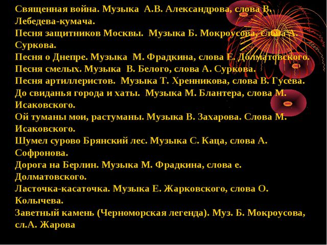 Священная война. Музыка А.В. Александрова, слова В. Лебедева-кумача. Песня з...