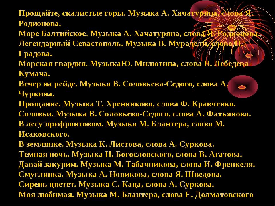 Прощайте, скалистые горы. Музыка А. Хачатуряна, слова Я. Родионова. Море Балт...