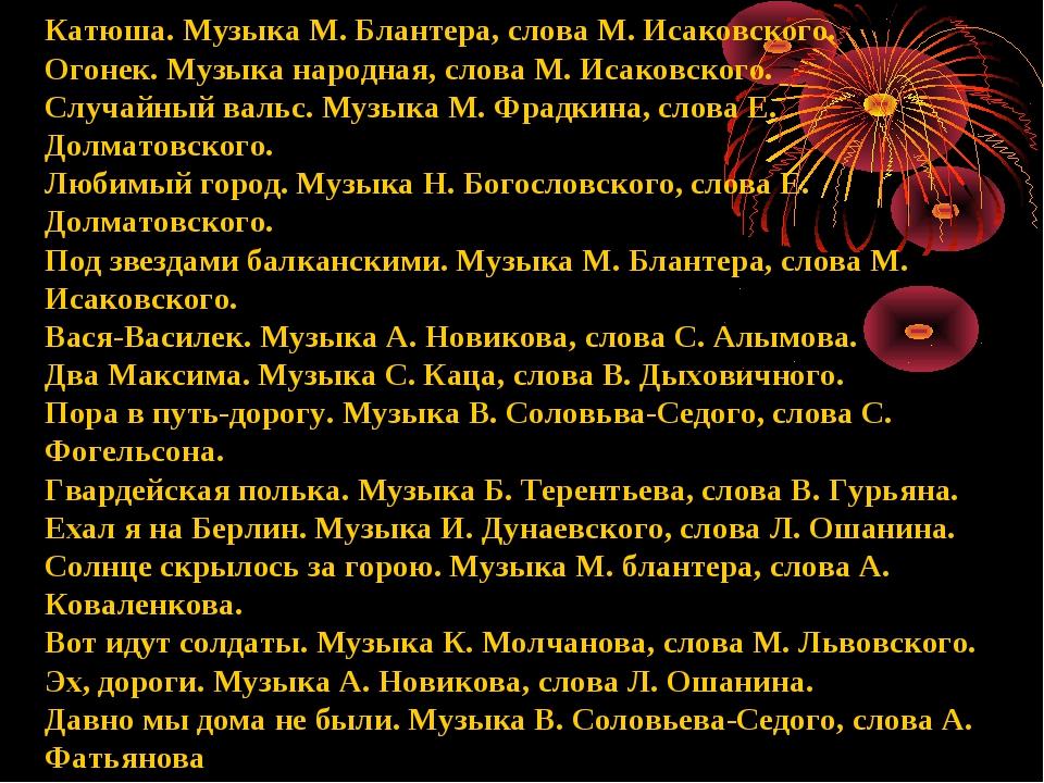 Катюша. Музыка М. Блантера, слова М. Исаковского. Огонек. Музыка народная, сл...