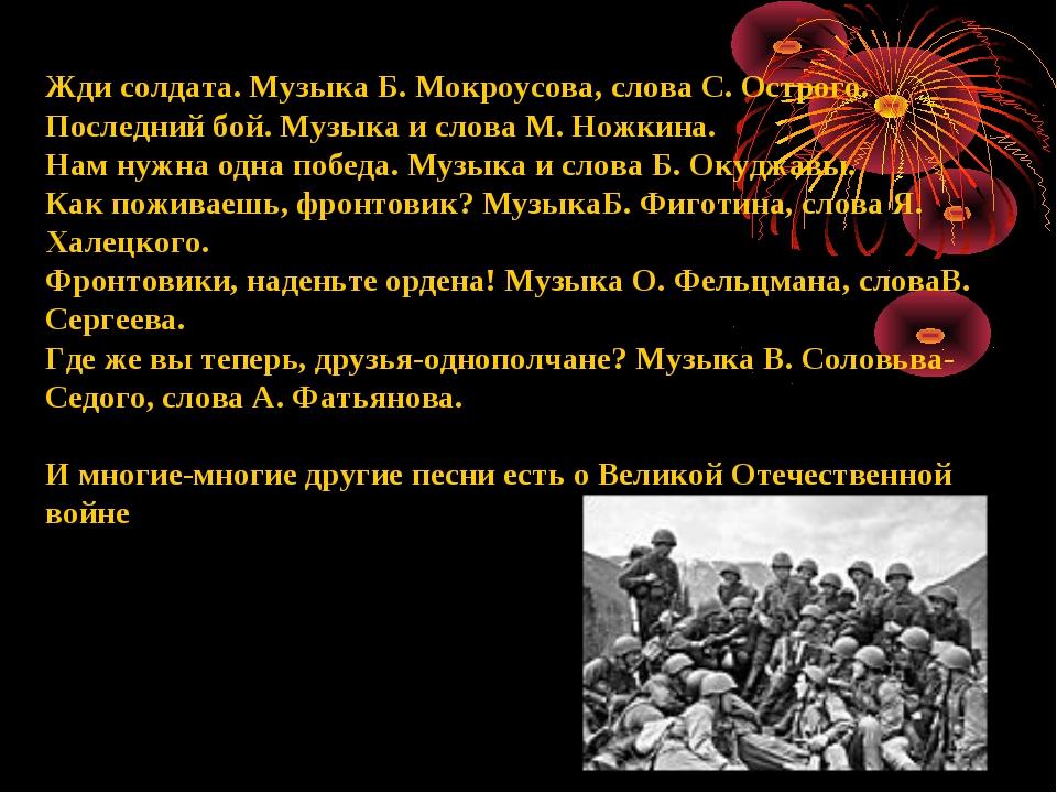 Жди солдата. Музыка Б. Мокроусова, слова С. Острого. Последний бой. Музыка и...