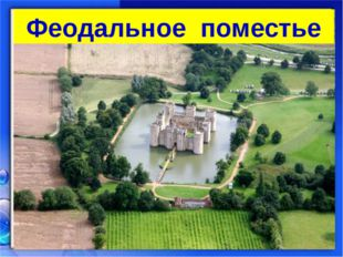 Феодальное поместье