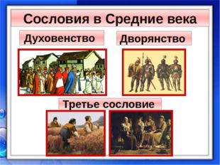 Дворянство Духовенство Третье сословие Сословия в Средние века