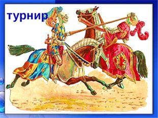 Король дал знак. Готовы копья к бою. Взбрыкнули кони, яростно сопя... Я ге