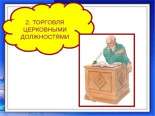 2. ТОРГОВЛЯ ЦЕРКОВНЫМИ ДОЛЖНОСТЯМИ