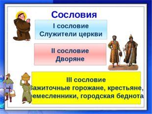 I сословие Служители церкви II сословие Дворяне III сословие Зажиточные горо